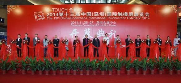 第十三届中国国际触屏展览会