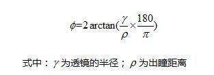 视场角公式