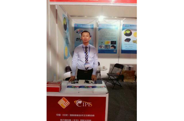 第六届中国(北京)国际光电展