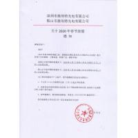 激埃特光电2020年春节放假通知